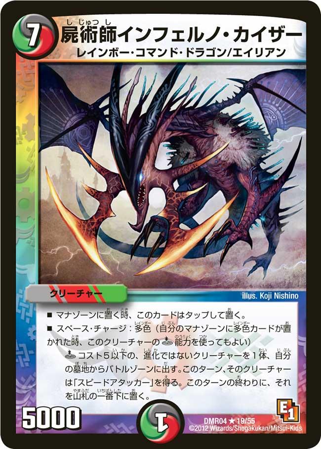 Necromancer Inferno Kaiser
