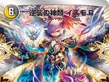 Izumo Returns, Counterattack God