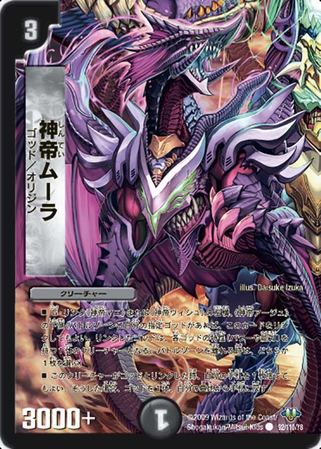 Moora, Emperor of the Gods