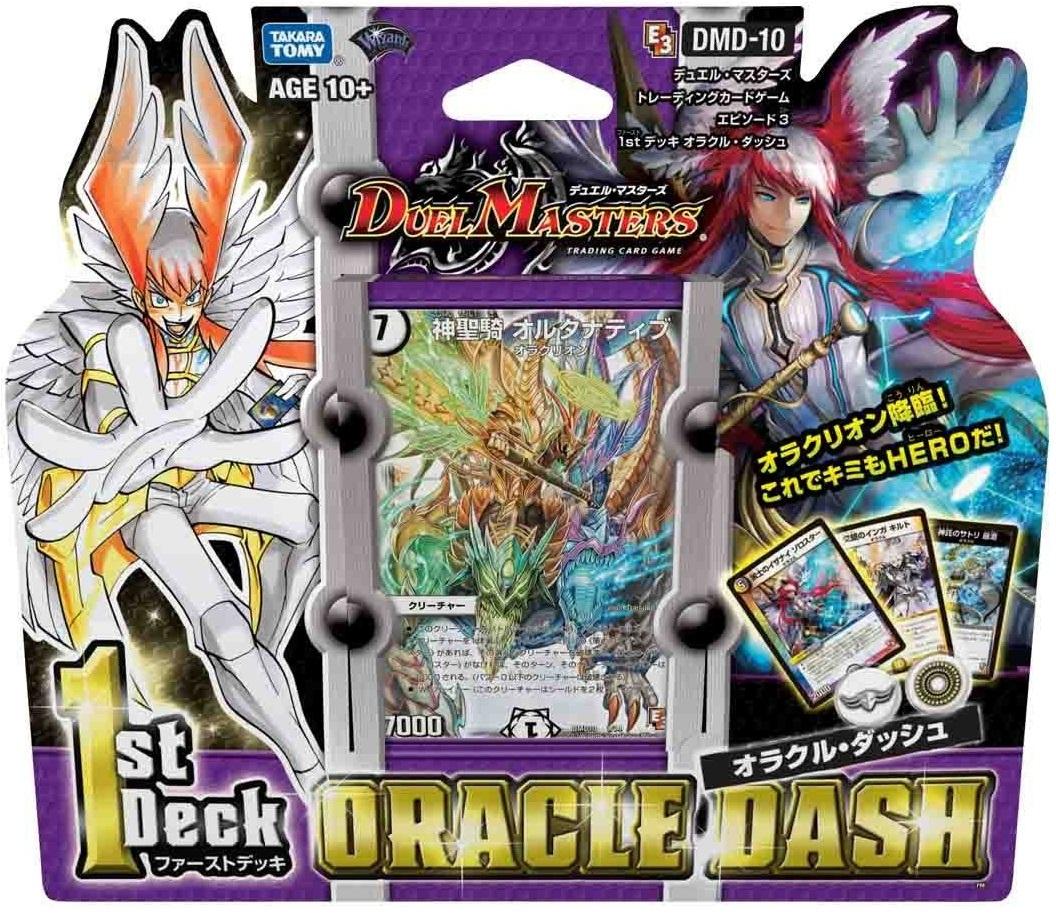 DMD-10 1st Deck Oracle Dash