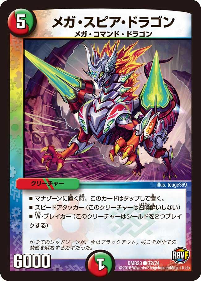 Mega Spear Dragon
