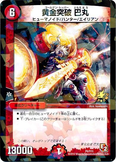 Tomoemaru, Golden Topper