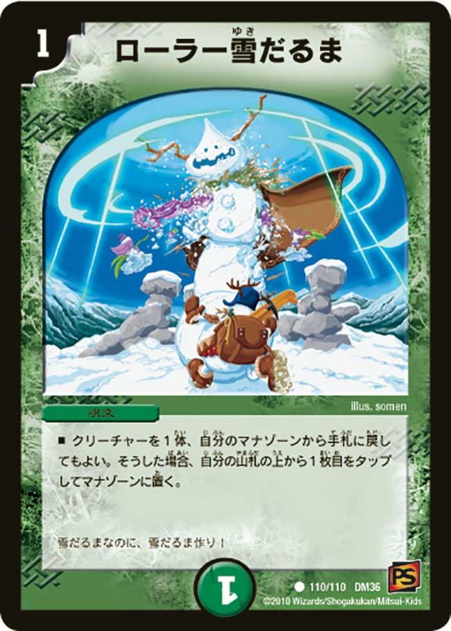 Rolling Snowman