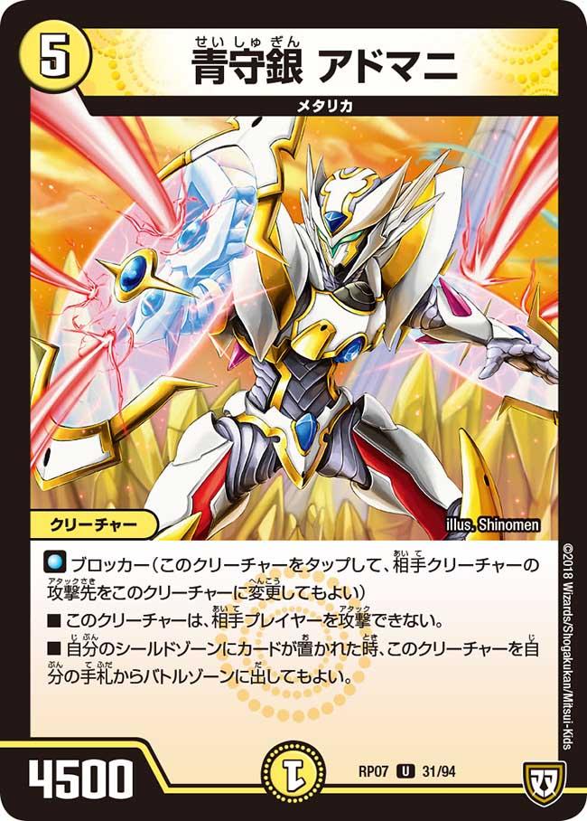 Adomani, Blue Defense Silver