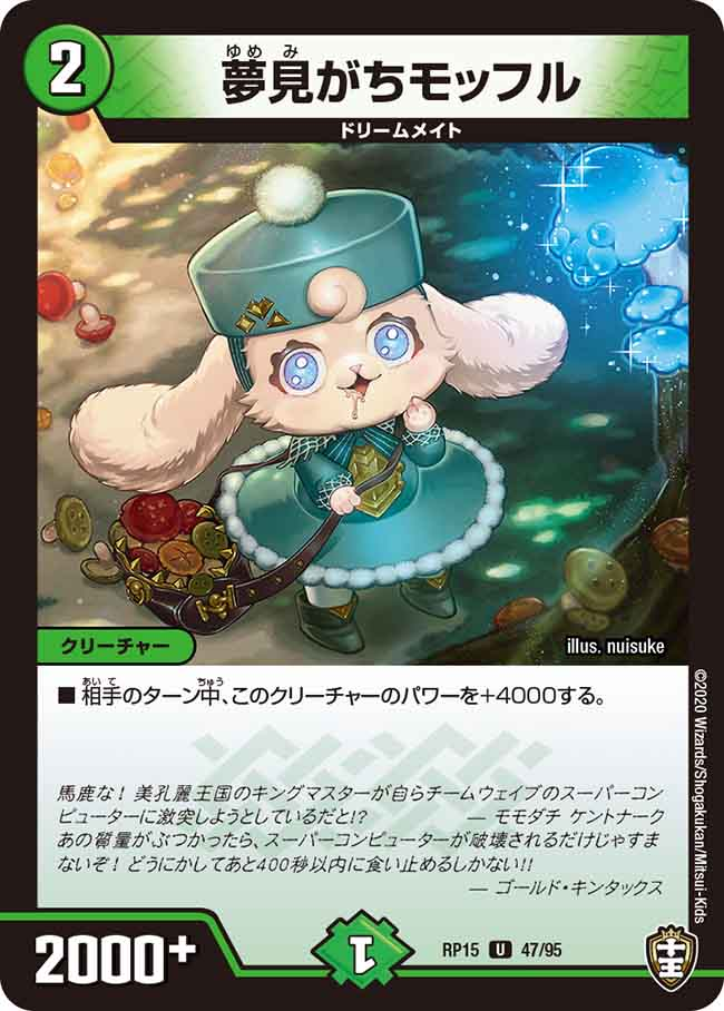 Dreaming Gachimopple