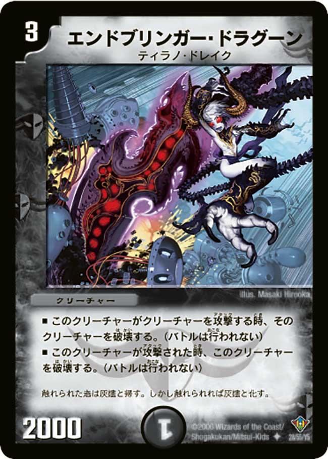 Endbringer Dragoon