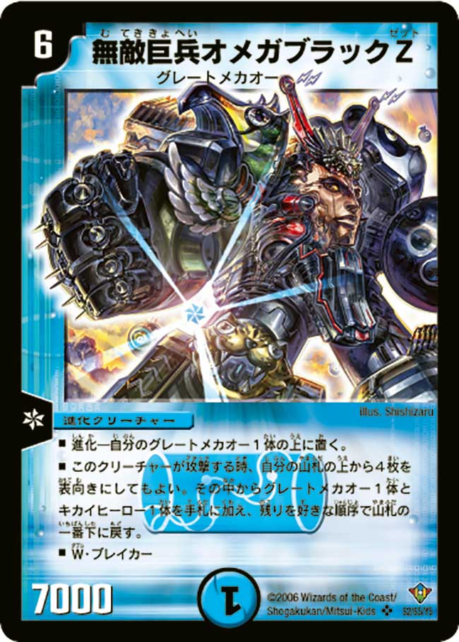 Omegablack Z, Invincible Giant