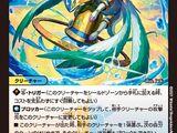 Kernel, Blue Stagnation Dragon Elemental