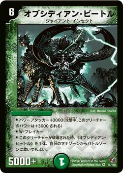 Duel Masters Obsidian Scarab