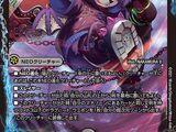 Borof HELL, Super Sin Dragon Edge