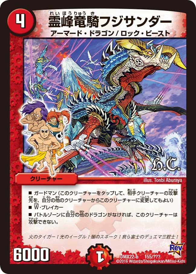 Fuji Thunder, Sacred Dragon