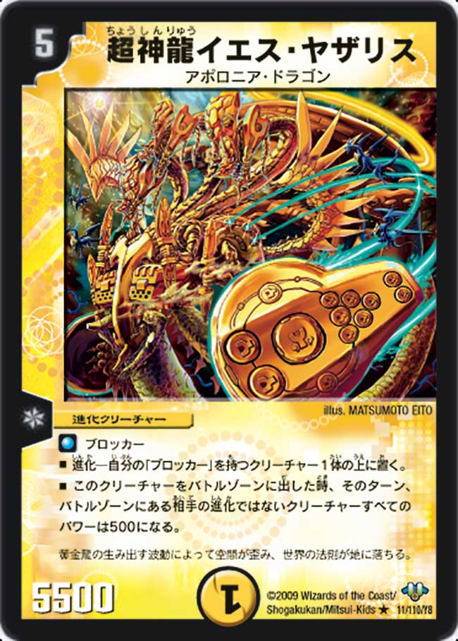 Yes Yazalis, Super Divine Dragon
