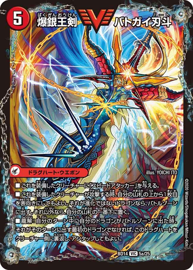 Batogaiheart, Explosive King Sword