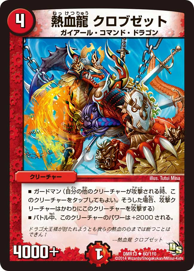 Kulbuzetto, Passion Dragon