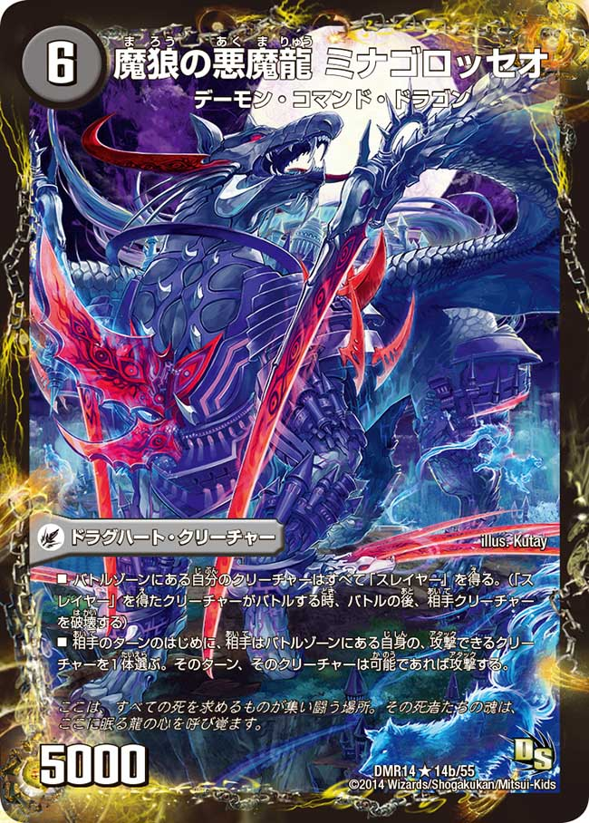Minagorosseo, Wolf Demon Dragon