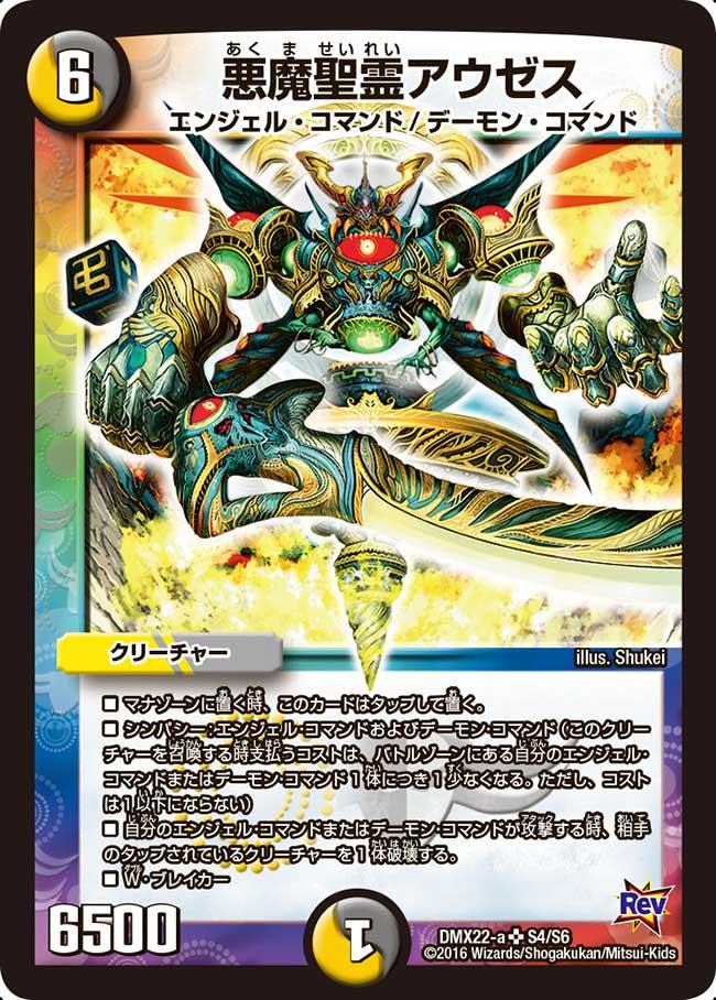 Auzesu, Demonic Elemental