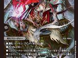 Ballomhades, Lord of Demons