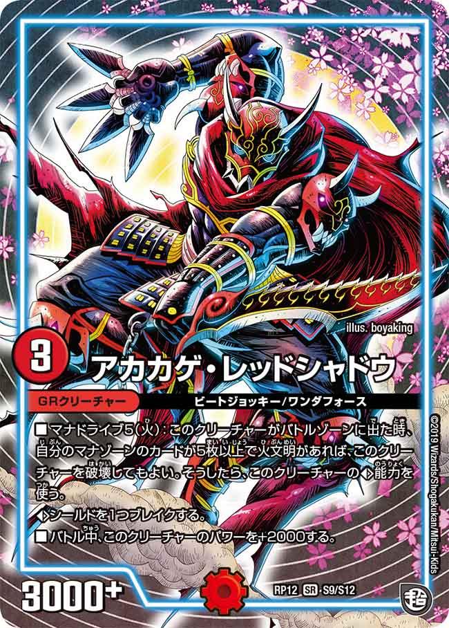 Akakage Redshadow