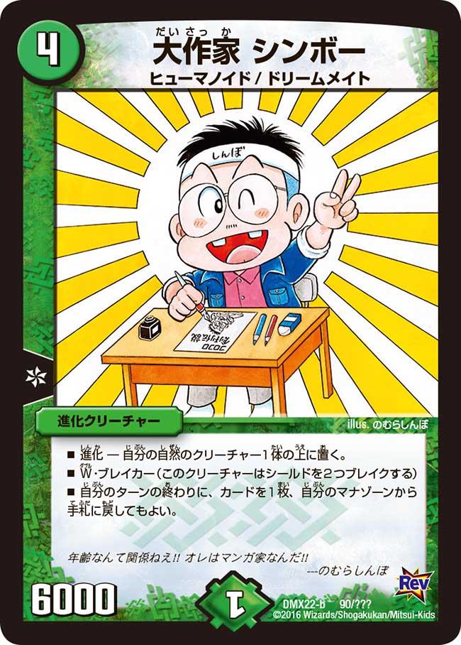 Shinbo, Great Writer