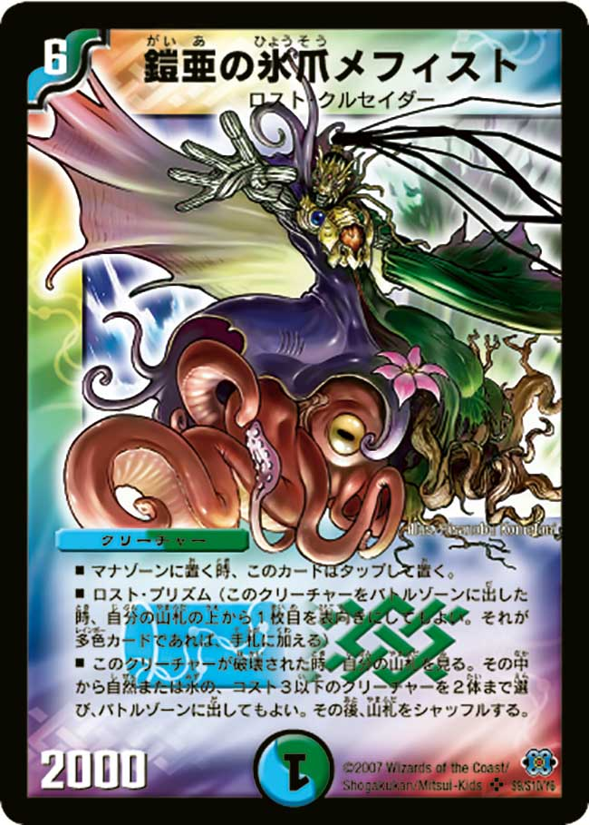 Mephisto, Gaia's Coolclaw