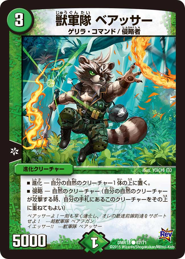 Bearsir, Beast Army