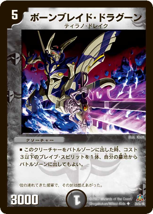 Boneblade Dragoon
