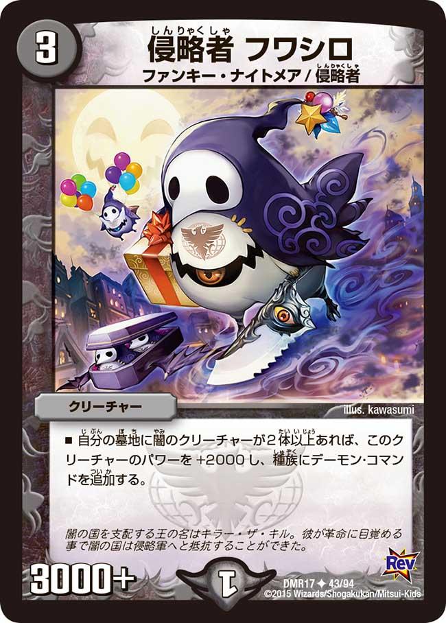 Fuwashiro, Invader