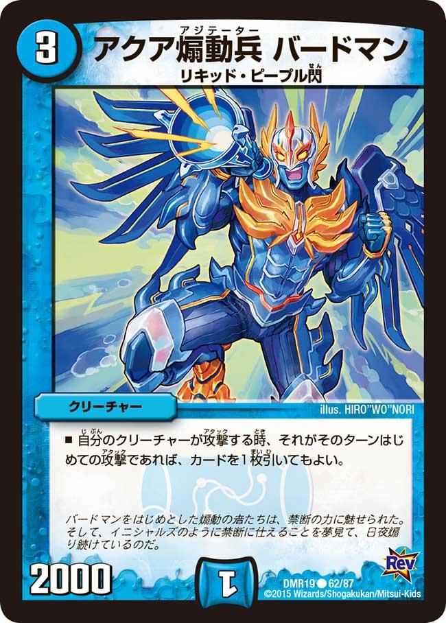 Birdman, Aqua Agitator