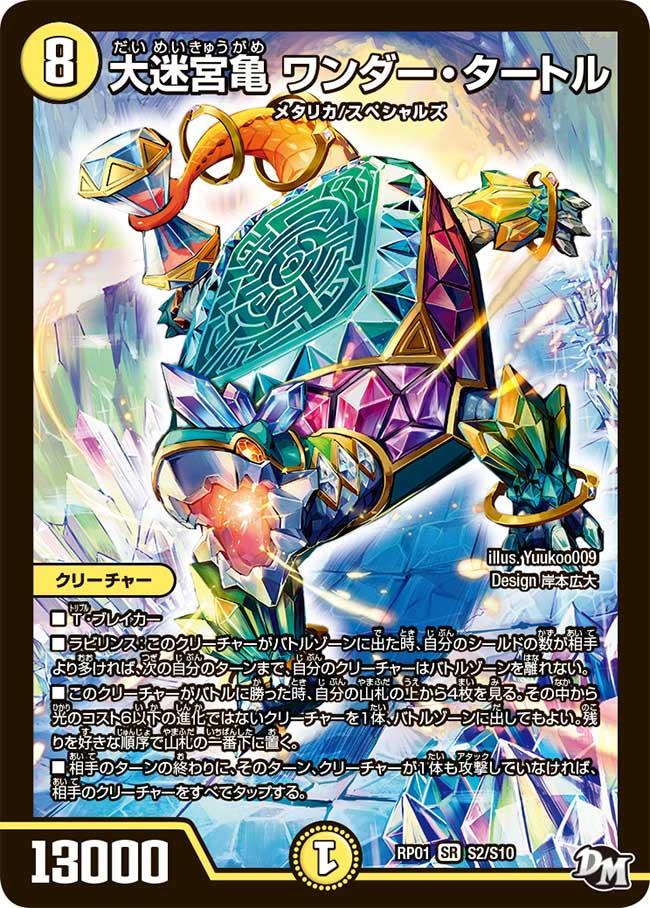 Wonder Turtle, Great Labyrinth Turtle