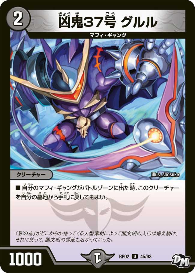 Gururu, Misfortune Demon 37