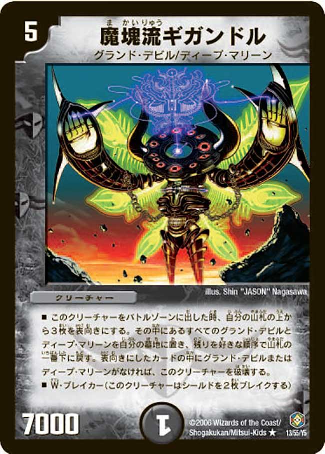 Gigandol, Evil Obstacle