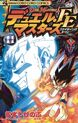Duel Masters: Fighting Edge Volume 11