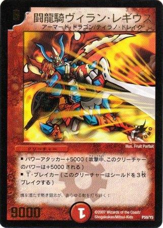 Vilan Legius, Battle Dragon