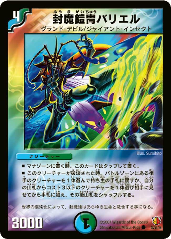 Fuuma Bariel, Armored Insect