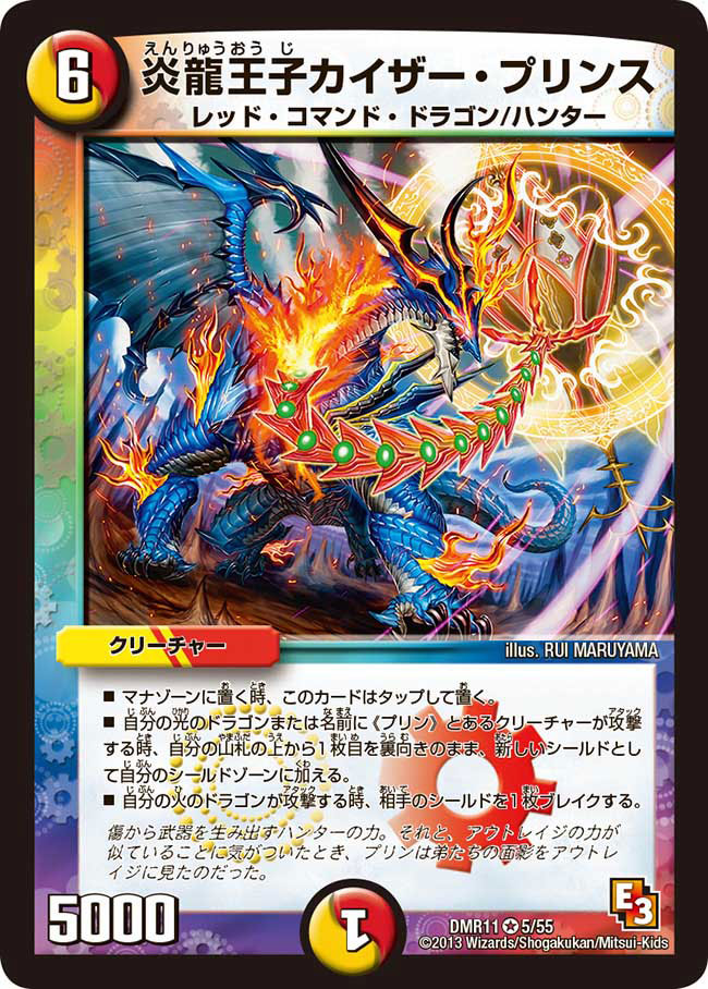 Kaiser Prince, Flame Dragon Prince