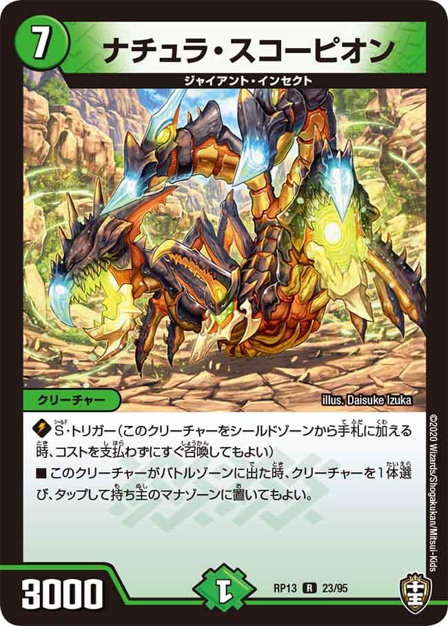 Natura Scorpion
