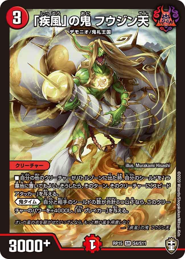 "Fuujinten, Oni of ""Gale"""