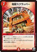 Dmpcd1-竜11