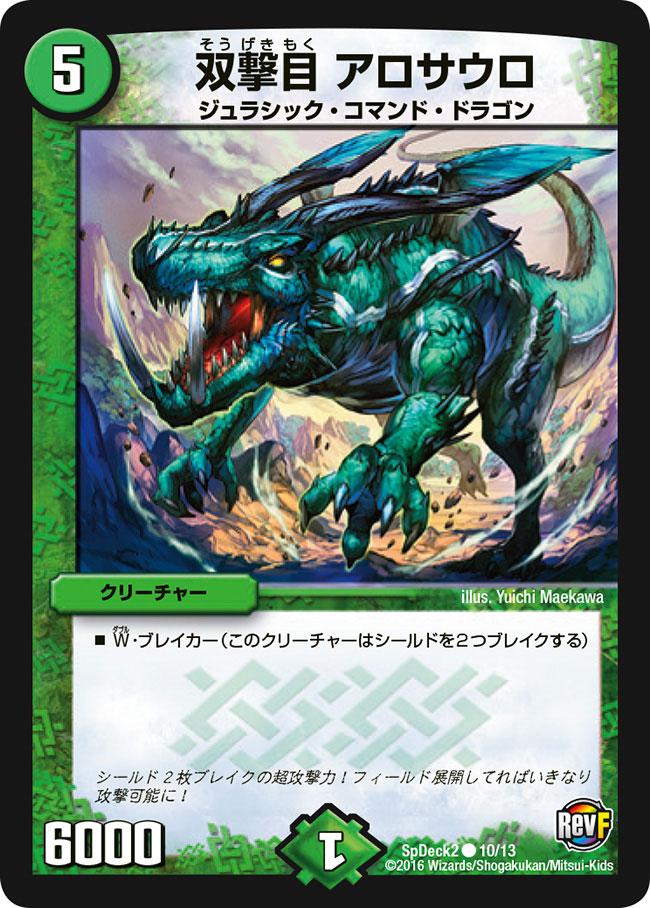 Arosauro, Twin Attack