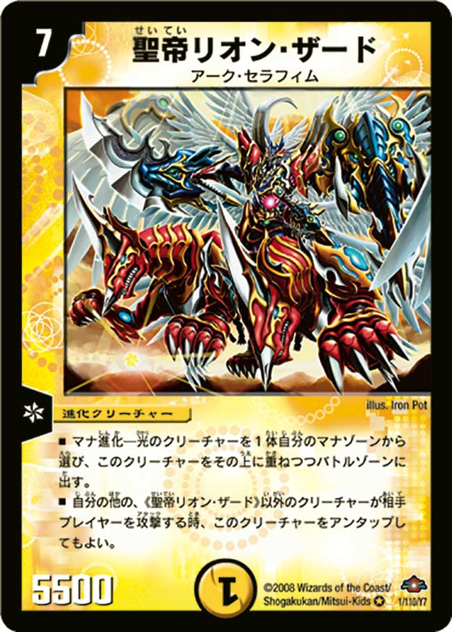 Lion Third, Holy Emperor