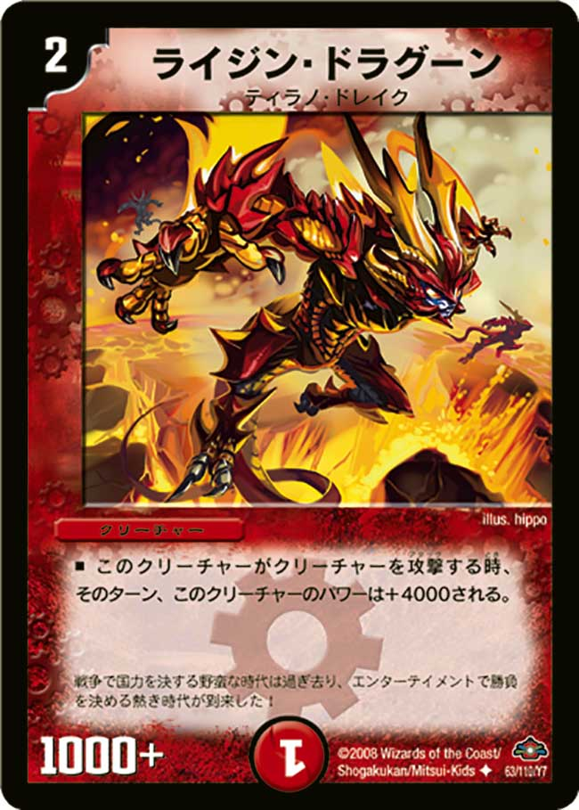 Raijin Dragoon