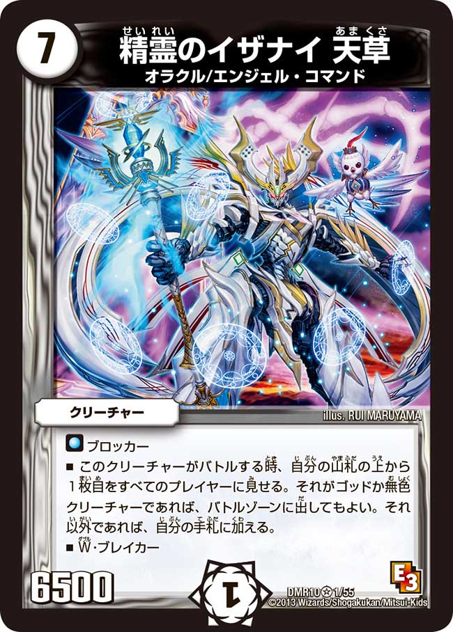 Amakusa, Izanai's Spirit