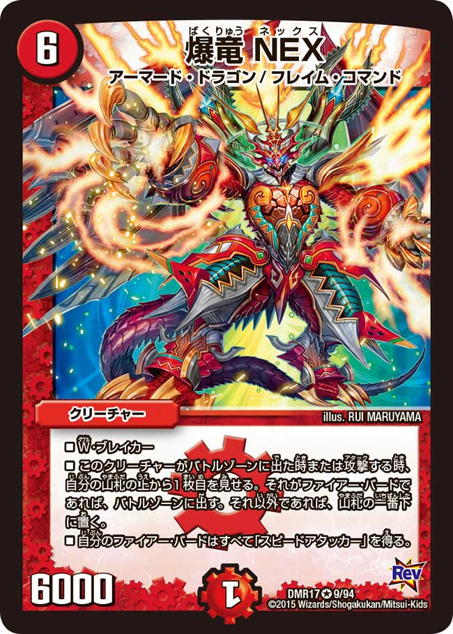 NEX, Blastdragon