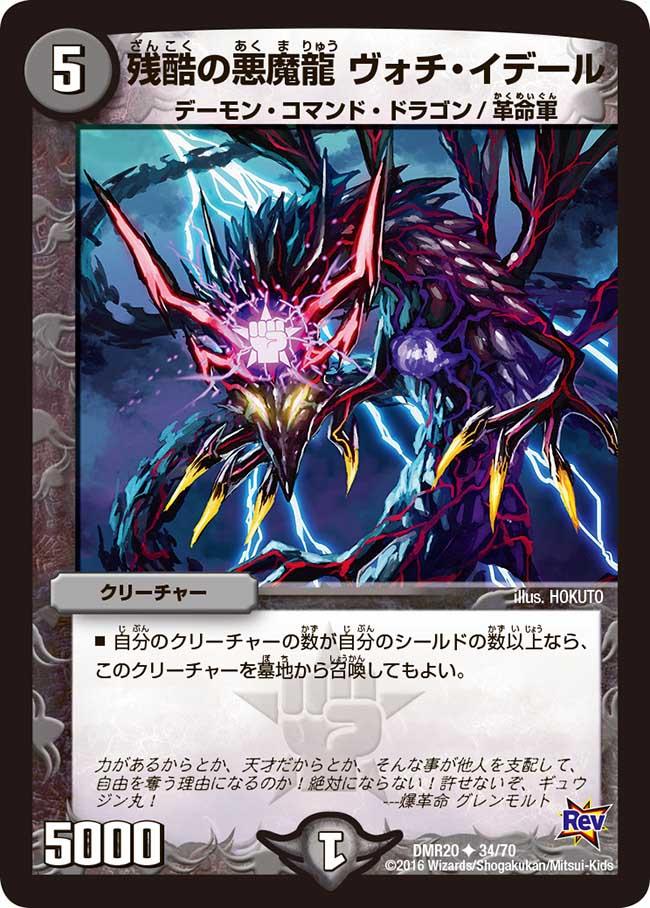 Votch Idel, Cruel Demon Dragon