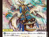 Emeralda, Pitch Dragon Elemental
