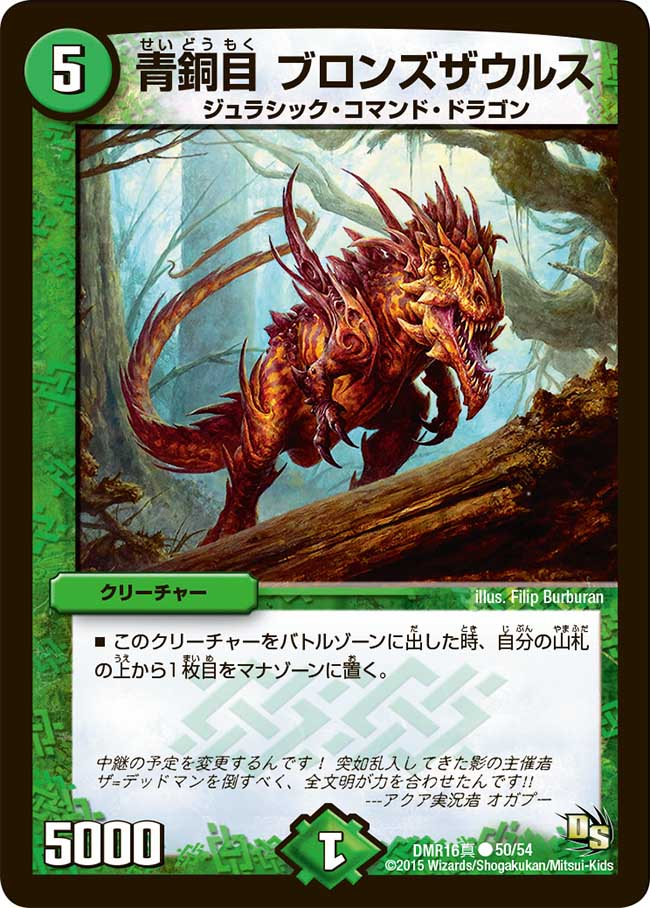 Bronzezaurus, Bronzekind