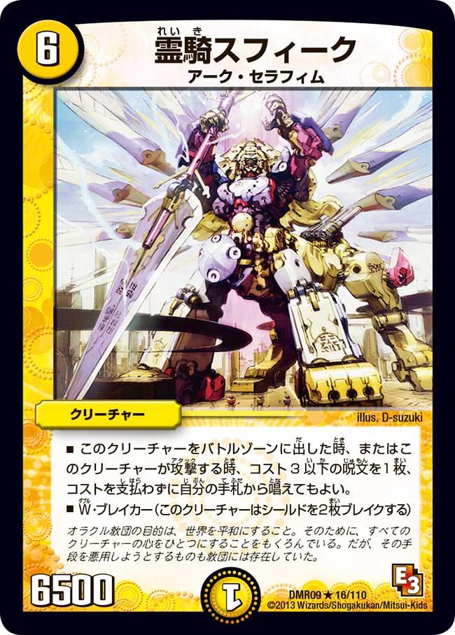 Sufeeko, Spirit Knight