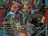 Vol-Val-8, Forbidden Dragon King