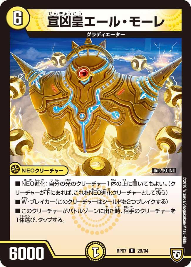 Ail Mor, Gladiator Emperor