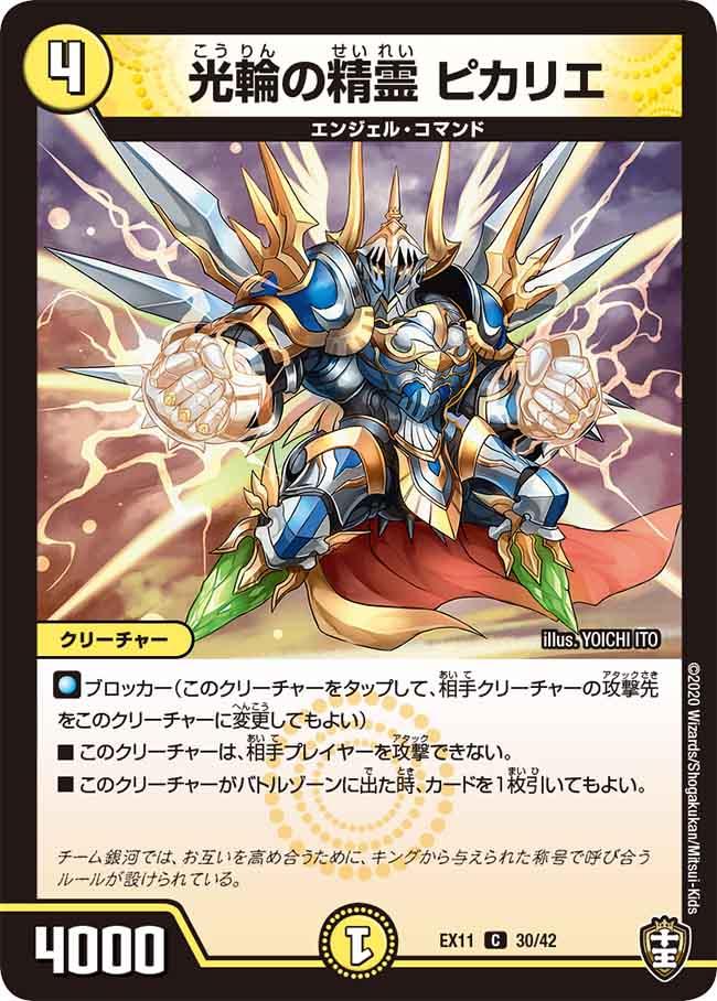 Pikarie, Radiance Elemental